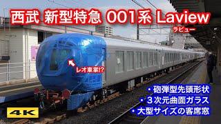 衝撃のデザイン!西武 新型特急車両 甲種輸送 2018.10.27【4K】