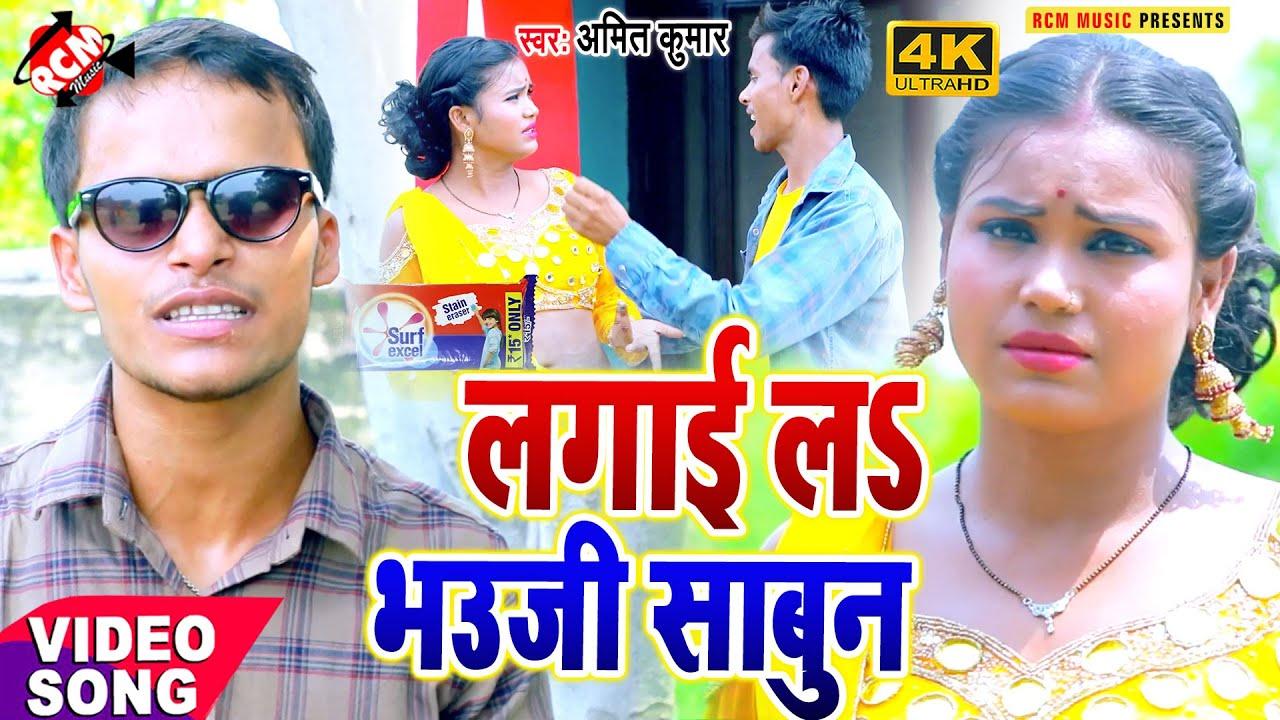 #video_2021 अमित कुमार का धमाकेदार न्यू भोजपुरी सांग || लगाइल भउजी साबुन ||