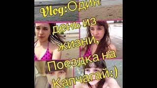 Vlog:Один день з життя/Поїздка на Капчагай:)