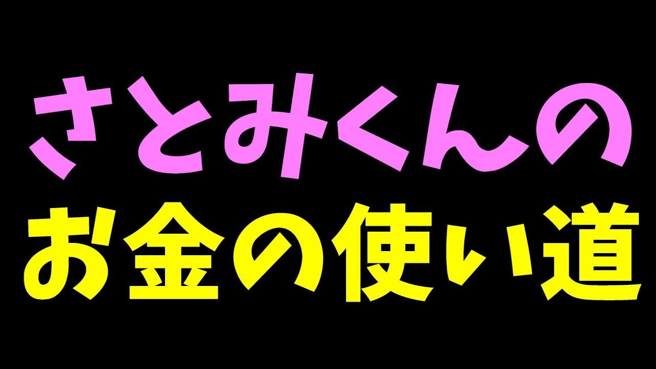 【すとぷり文字起こし】さとみくんの2000億円使い道!!!