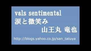 ハーモニカ演奏家・山王丸竜也の「涙と微笑み(Vals Sentimental)」です...