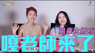 【網羅大媽咪】Skr Mommy 斜槓媽咪 Feat.  嘎老師
