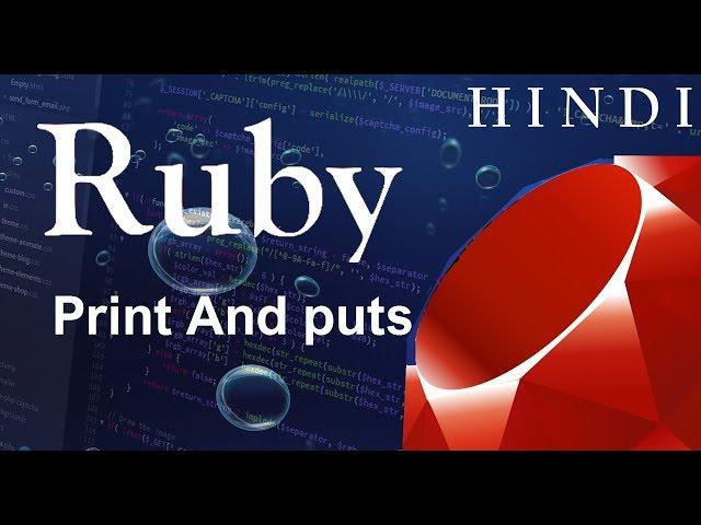 Ruby Programming Tutorial-2-Print And puts ( हिन्दी)
