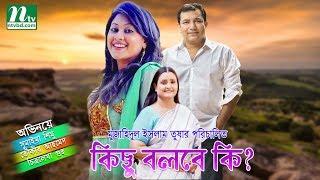 bangla natok kichu bolbe ki ক ছ বলব ক   tauquir ahmed sumaiya shimu directed mujahidul islam