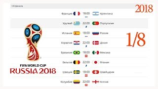 Расписание матчей 1/8 финала ЧМ-2018 по футболу