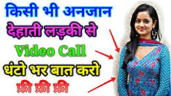 New Video Chat App/ Talks With Strangers/ Random Chat With all Unknown Girls & Boys