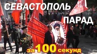 Парад за 100 секунд. Севастополь. Крым 2016.