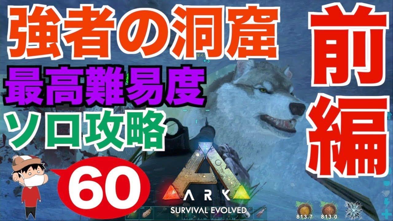 #60【PS4】ARK SURVIVAL EVOLVED ~強者の洞窟を最高難易度ソロ攻略,前編!~ - YouTube