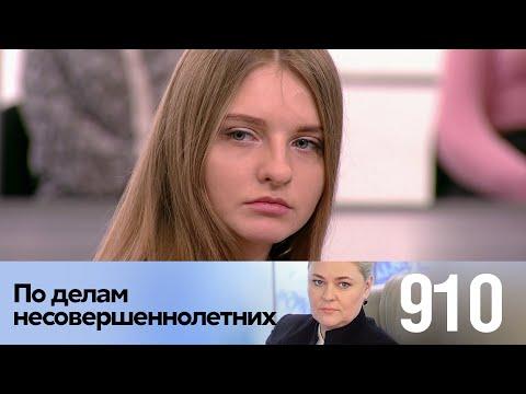 По делам несовершеннолетних   Выпуск 910
