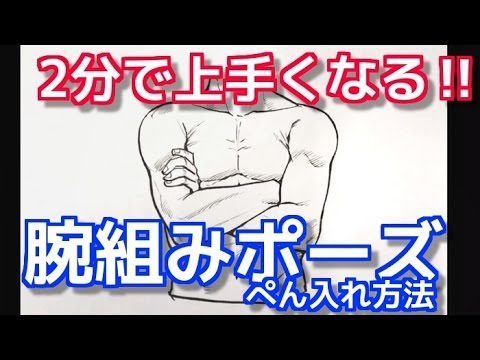 腕組みポーズの描き方イラストレーターの練習法吉村拓也