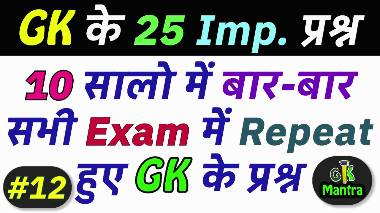 Gk Questions and Answers | General Knowledge | Gk Questions in Hindi | Part - 12