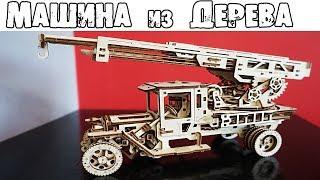 Пожарная МАШИНА из ДЕРЕВА! Как настоящая)