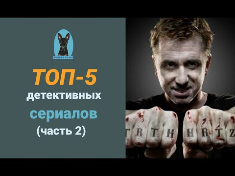 ТОП - 5 лучших детективных сериалов (часть 2)