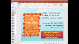 """Прямая трансляция заседания МО по теме """"Активные формы обучения"""""""