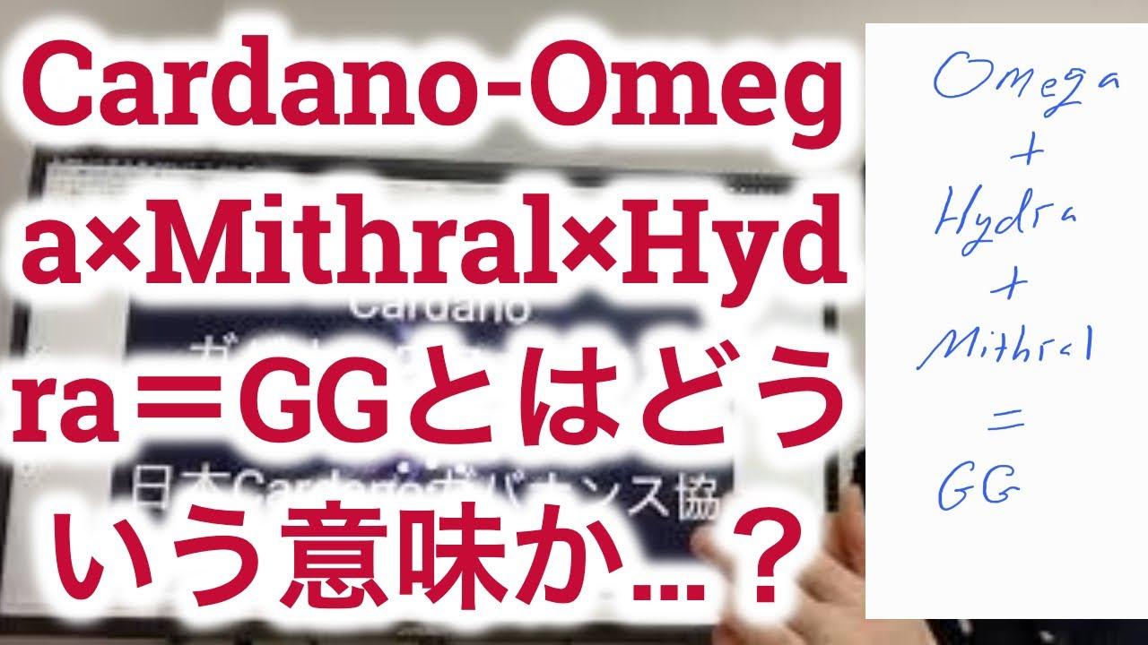 Cardano-Omega×Mithral×Hydra=GGとはどういう意味か…?