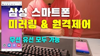 삼성 갤럭시 스마트폰 PC로 미러링 및 원격제어 ㅣ 유…