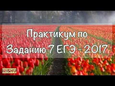 ЕГЭ 2017 - Задание 7 Русский язык - ViYoutube