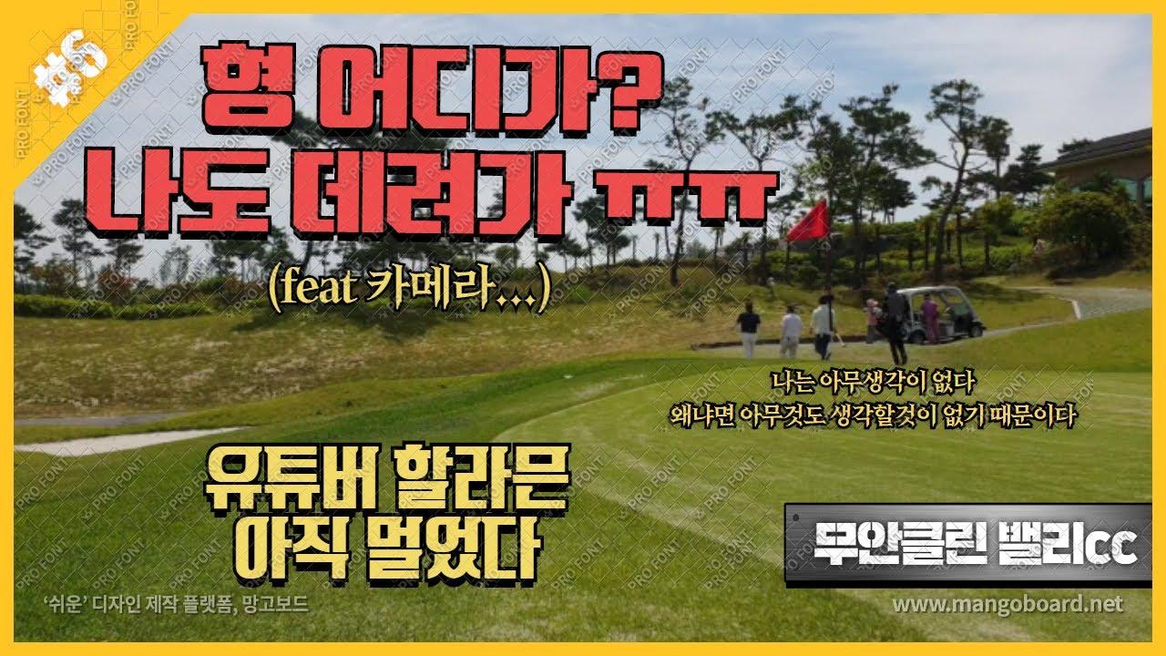 백돌이 골프 필드라운딩/다음엔 깨백/유튜버맞냐?/무안클린밸리cc/korea amateur golf outdoor play
