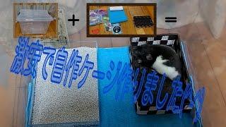 ファンシーラットのケージを100均などで揃えた材料で格安で手作りし...