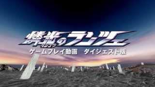 燐光のランツェ(ゲームプレイ動画 ダイジェスト版)