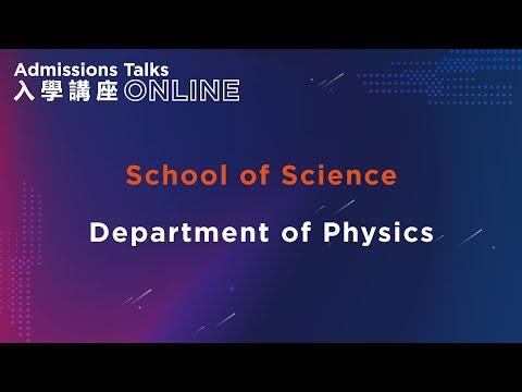 HKUST Admissions Talk - Physics