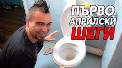 Първоаприлски шеги + ГОЛЯМА ИЗНЕНАДА / April Fools