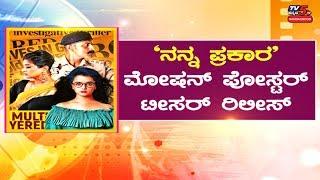 nanna-prakara-motion-poster-teaser-released-priyamani-kishore-mayuri-tv5-sandalwood