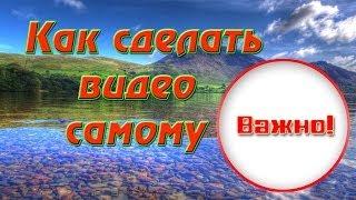 Как сделать видео самому. Простое Создание видео.(Как сделать видео самому. http://pleshkaneva.ru/ Есть масса простых способов как создать свое видео из фотографий..., 2014-04-22T16:08:01.000Z)