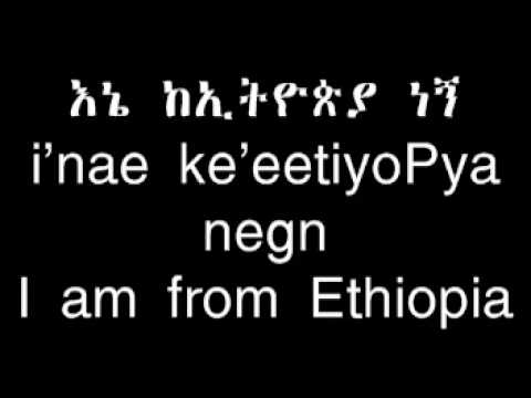 Learn Amharic - Simple and Useful Sentences thumbnail
