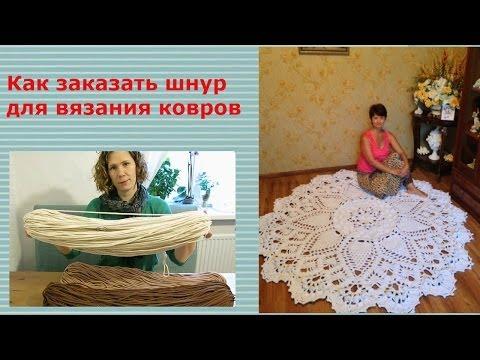 как заказать шнур для вязания ковров Youtube