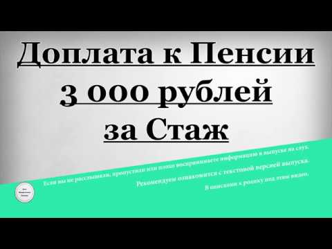 Доплата к Пенсии 3000 рублей за Стаж