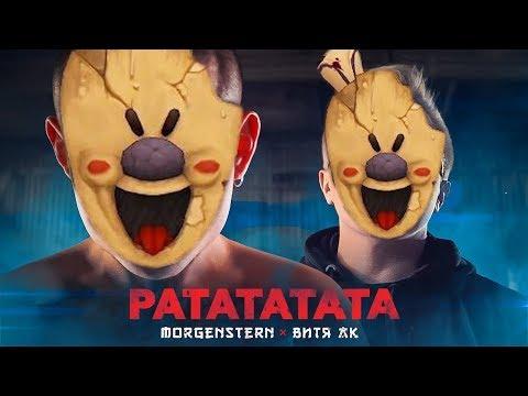 MORGENSHTERN & Витя АК - РАТАТАТАТА! Пародия и клип про Ice Scream 3! Дисс на мороженщика!
