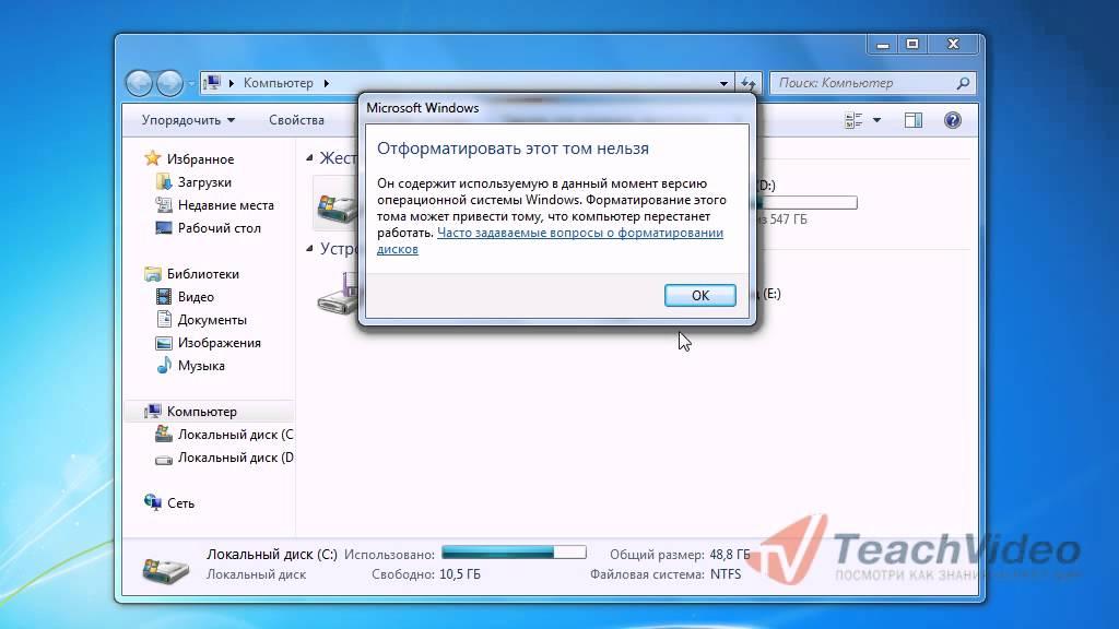 программы для форматирования жесткого диска Windows 7 - фото 7