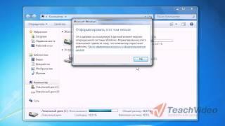 Как форматировать жесткий диск в Windows 7?(, 2011-09-08T20:58:27.000Z)