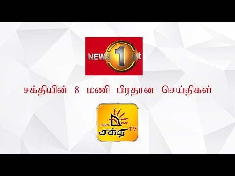 News 1st: Prime Time Tamil News - 8 PM   (16-03-2019)