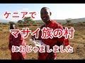 ケニアのマサイ族の村(歓迎のダンスとか火おこしの様子とか)