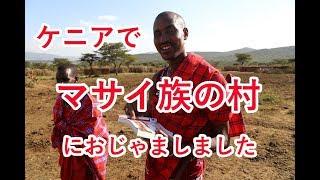 2014年7月4日 ケニアのマサイマラ国立保護区の近くにある、マサイ族の村...
