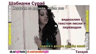 """Шабнами Сураё - Танҳоӣ """"Одна"""" (с текстом песни и переводом) HD 720p"""