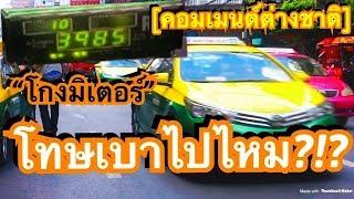 คอมเมนต์ฝรั่ง หลังนักท่องเที่ยวชาวอังกฤษโดนโกงมิเตอร์แท็กซี่ จากสุวรรณภูมิไปถนนข้าวสาร 3,985 บาท