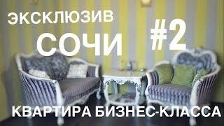Обзор на квартиру бизнес-класса в Сочи