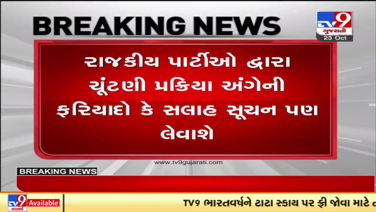 Download Electoral Officer holds meeting over upcoming Gujarat Vidhan Sabha polls in 2022 | TV9News