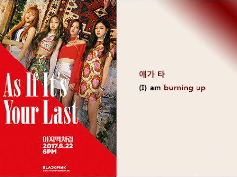 BLACKPINK - 마지막처럼 (As If It's Your Last ) Lyrics Video For Korean Learners