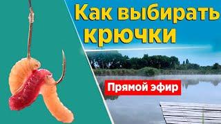 Как выбирать крючки для фидерной рыбалки