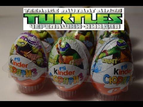 Киндер сюрприз ЧЕРЕПАШКИ НИНДЗЯ 2018! Новая серия! Unboxing Kinder Surprise Ninja Turtles TMNT!