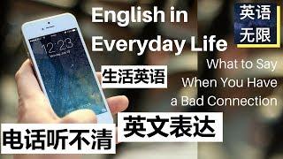 生活英语: 英文表达电话信号差 | 电话英语