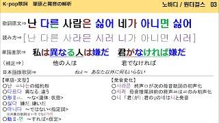 Wonder Girls(원더걸스)/ Nobody (노바디)【K-pop歌詞 日本語超直訳&単語と発音の解析】※日本…