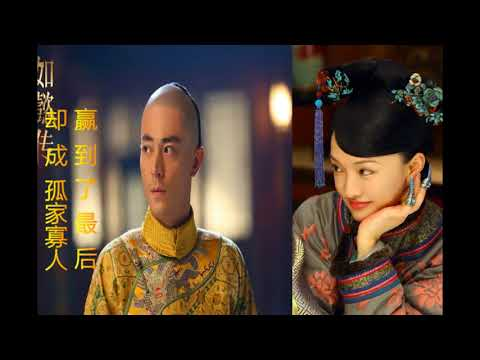 霍建华 Wallace Huo as Emperor Qian Long in Ruyi's Royal Love in the Palace 如懿传
