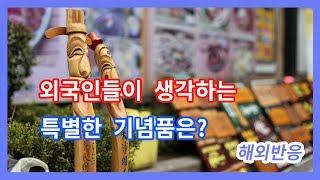 [해외반응] 한국에서 챙기고 싶은 특별한 기념품은?