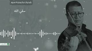 Mahmoud Sorour ... Seg Allah | محمود سرور ... سقى الله