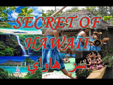 Secret of HAWAII Island  سر جزر هاواي
